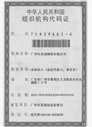 昌成陶瓷bob投注下载机构代码证