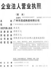 昌成陶瓷bob投注下载营业执照