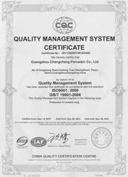 昌成陶瓷bob投注下载ISO认证