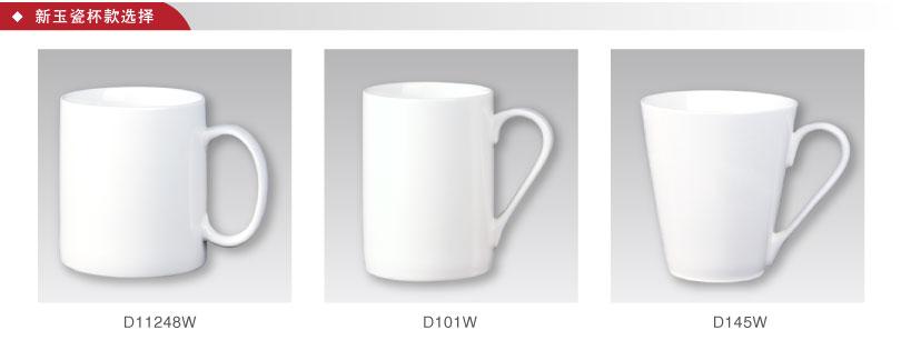 新玉瓷杯款