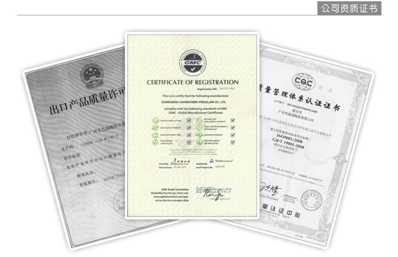 昌成公司资质证书