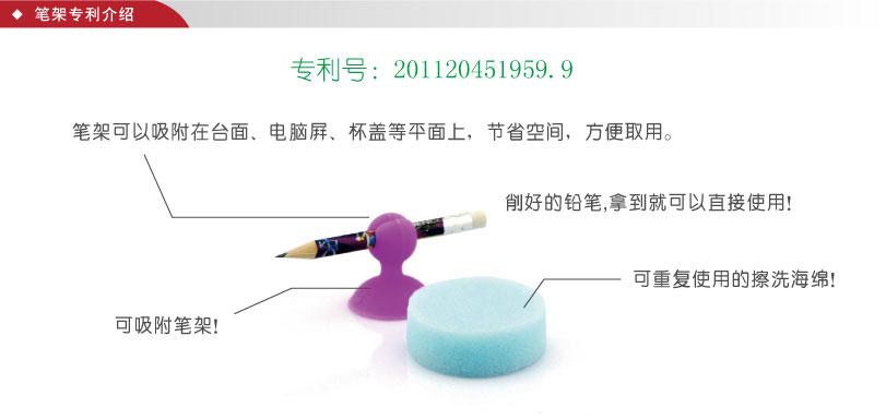 笔架专利介绍