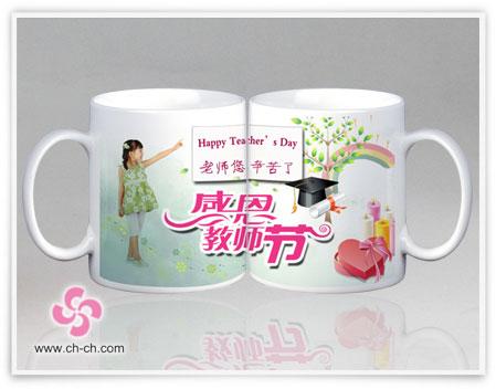 教师节礼品杯