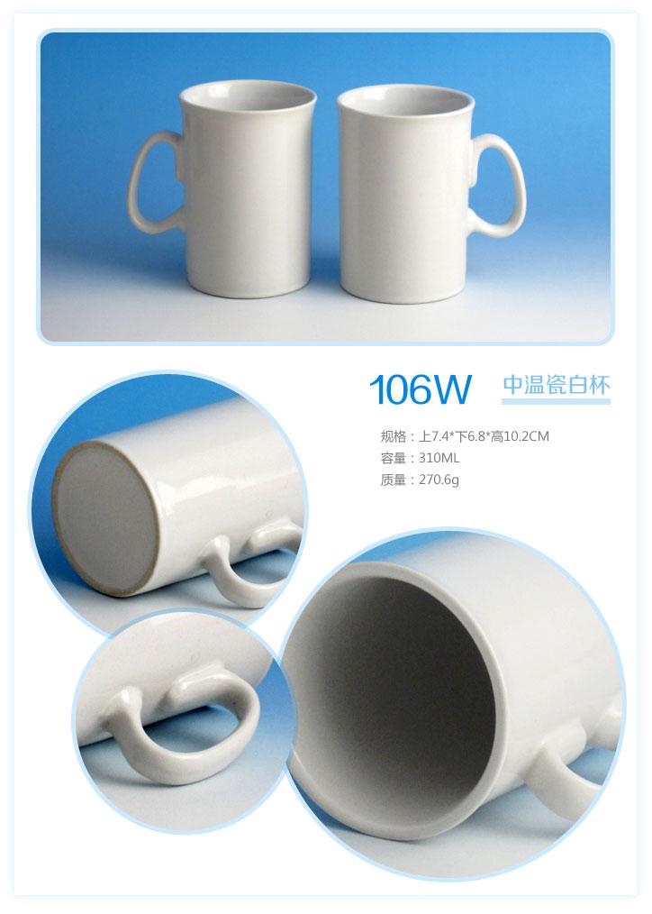 106W 中温瓷白杯