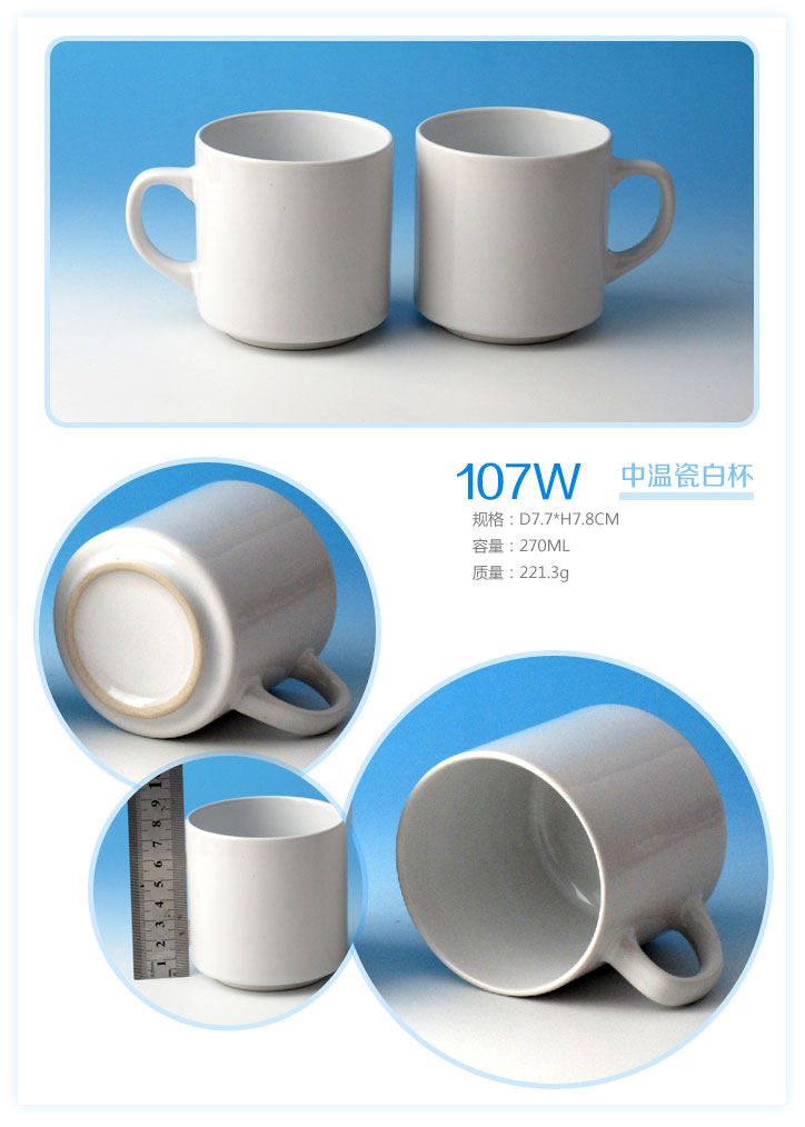 107W 中温瓷白杯
