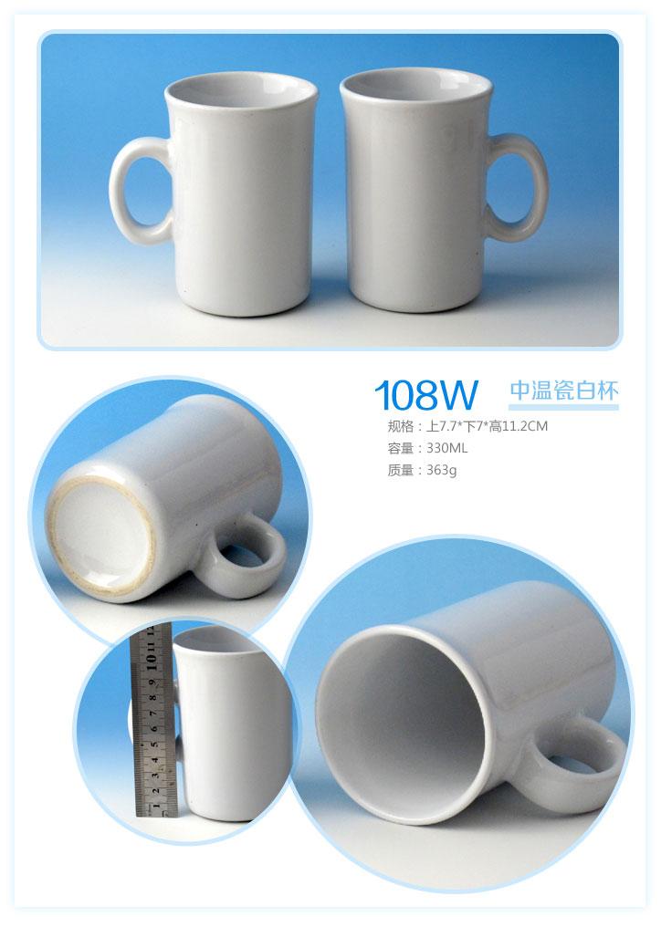 108W 中温瓷白杯