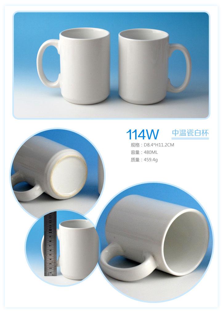 114W 中温瓷白杯