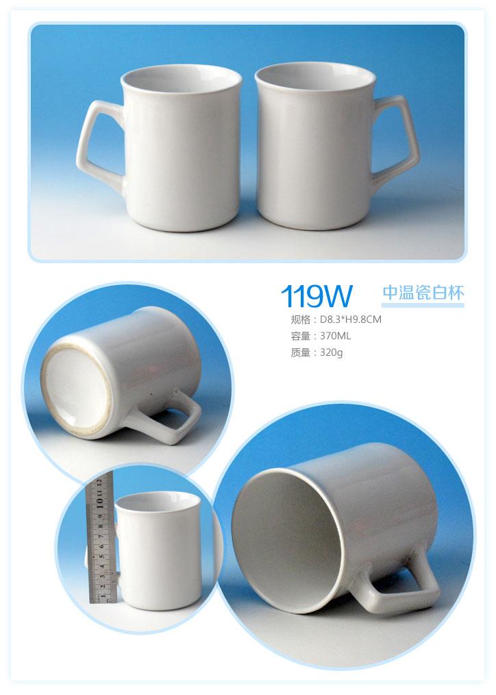 119W 中温瓷白杯