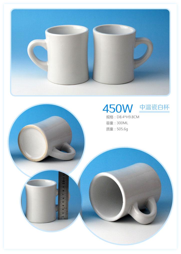 405W 中温瓷白杯