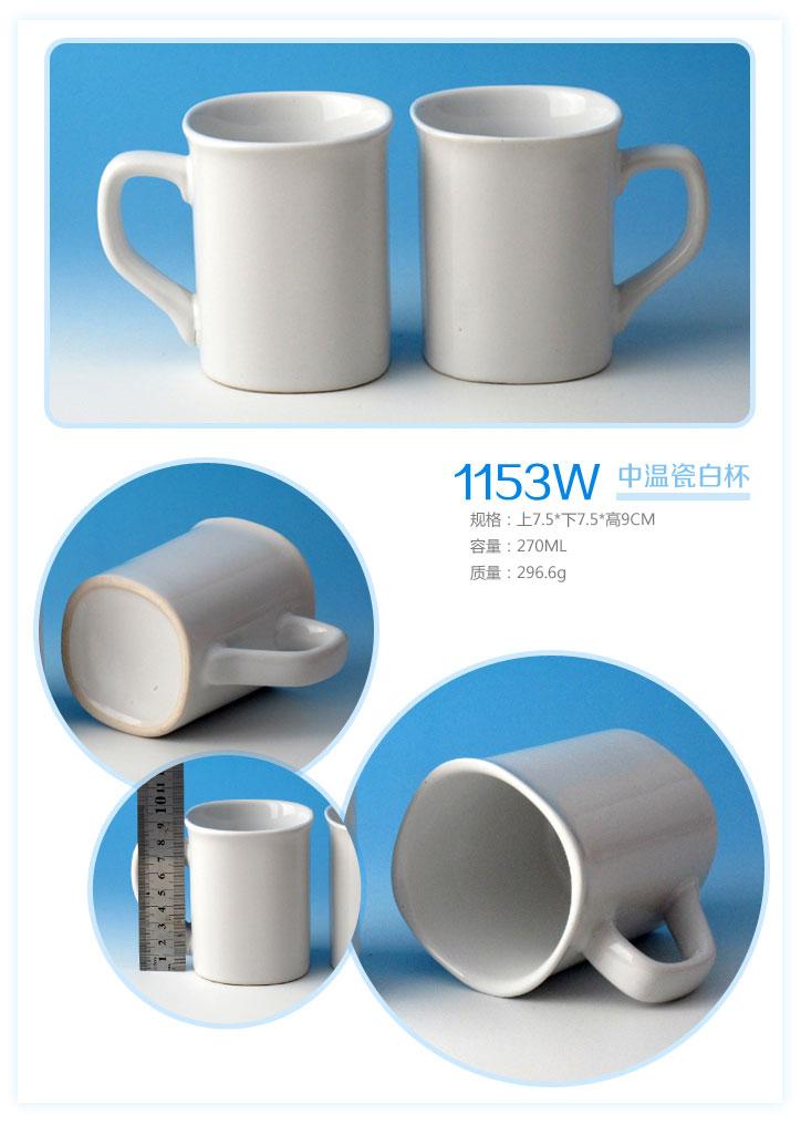 1153W 中温瓷白杯