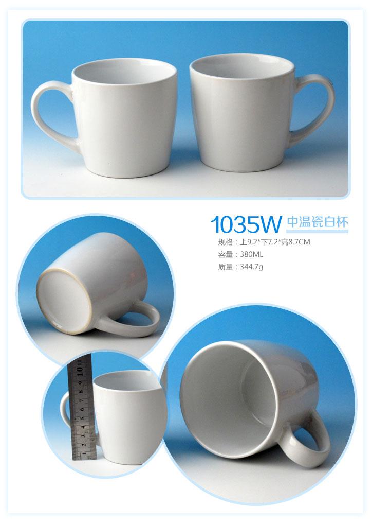 1035W 中温瓷白杯