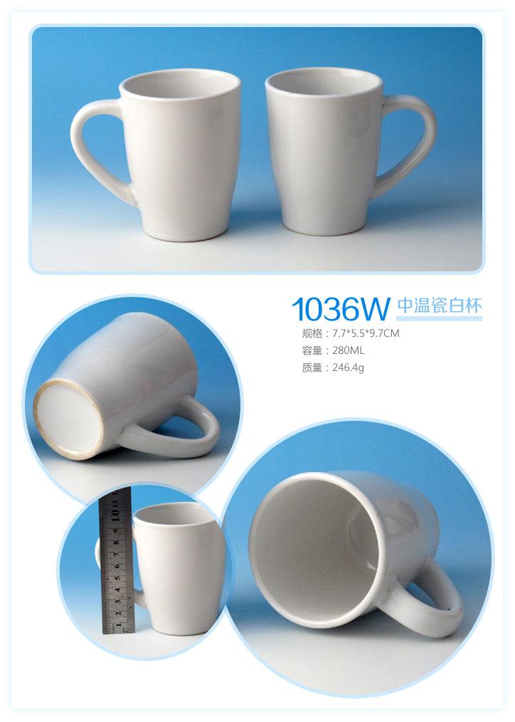 1036W 中温瓷白杯