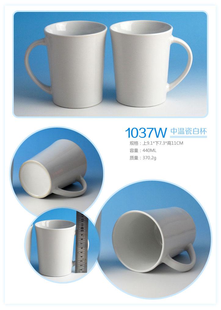 1037W 中温瓷白杯