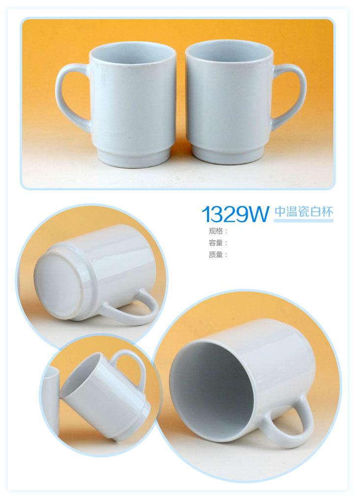 1329W 中温瓷白杯