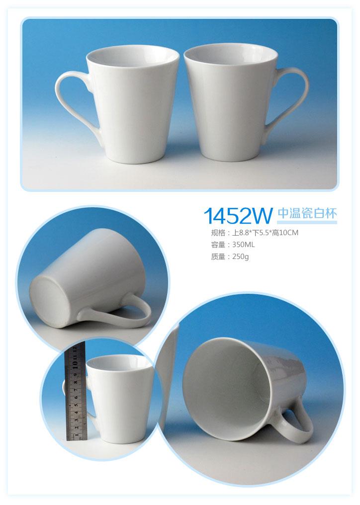 1452W 中温瓷白杯