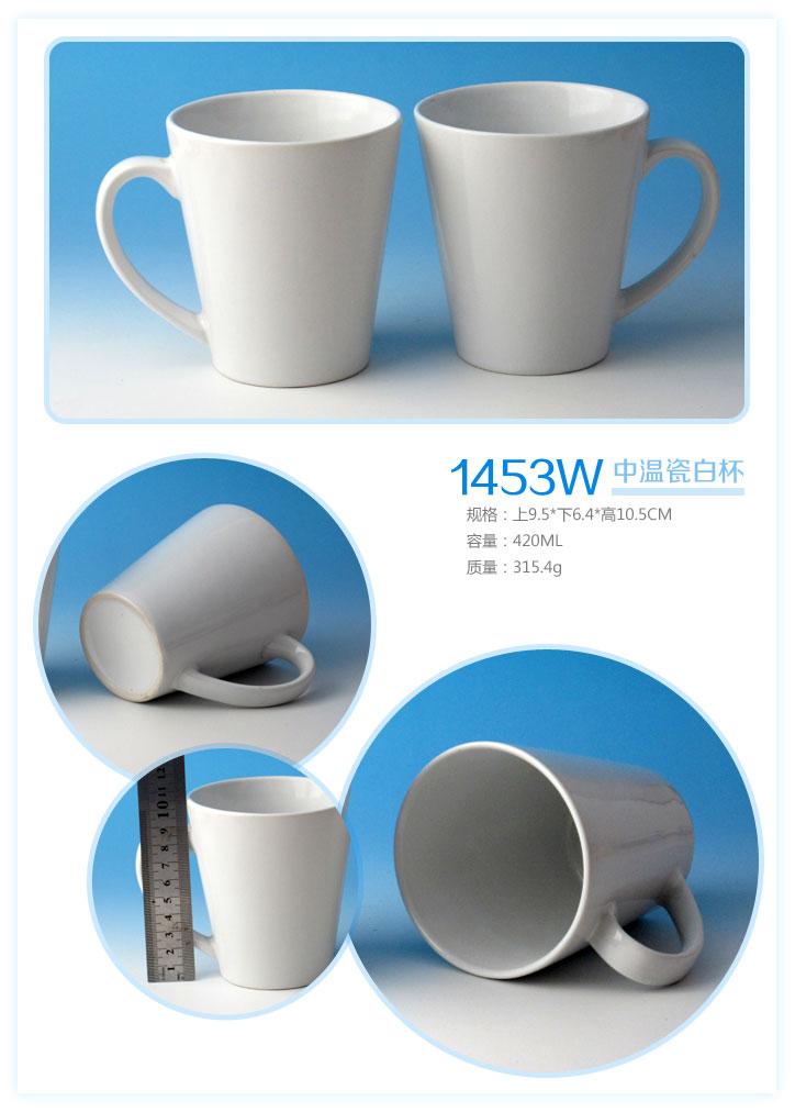 1453W 中温瓷白杯
