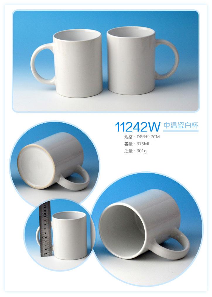 11242W 中温瓷白杯