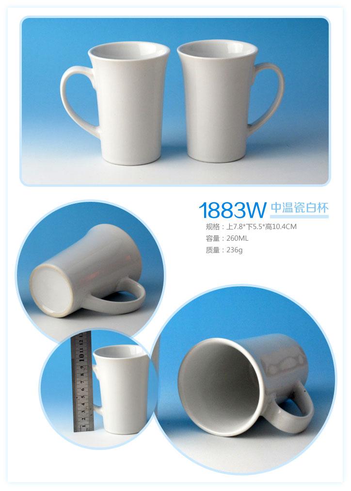 1883W 中温瓷白杯