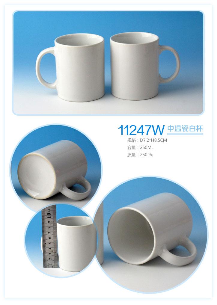 11247W 中温瓷白杯