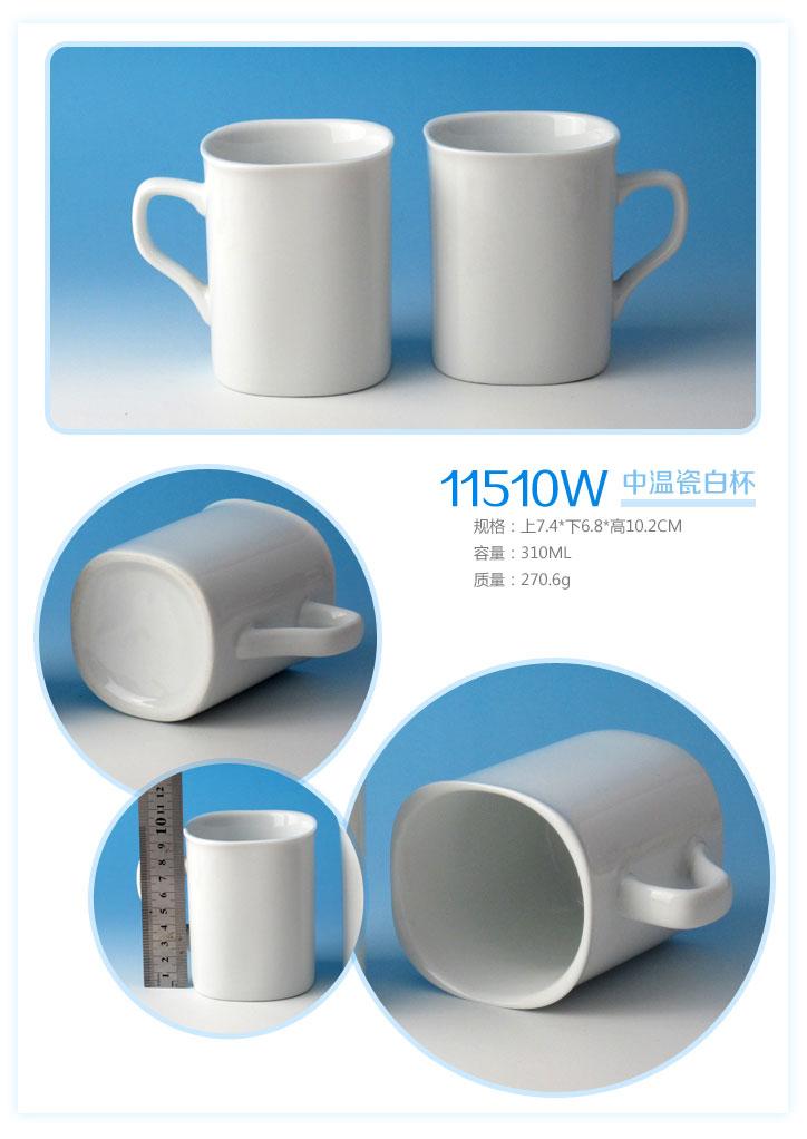 11510W 中温瓷白杯