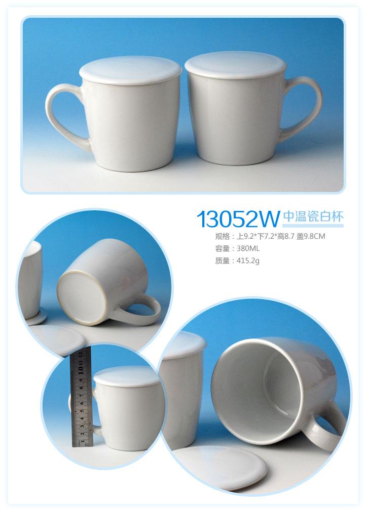 13052W 中温瓷白杯