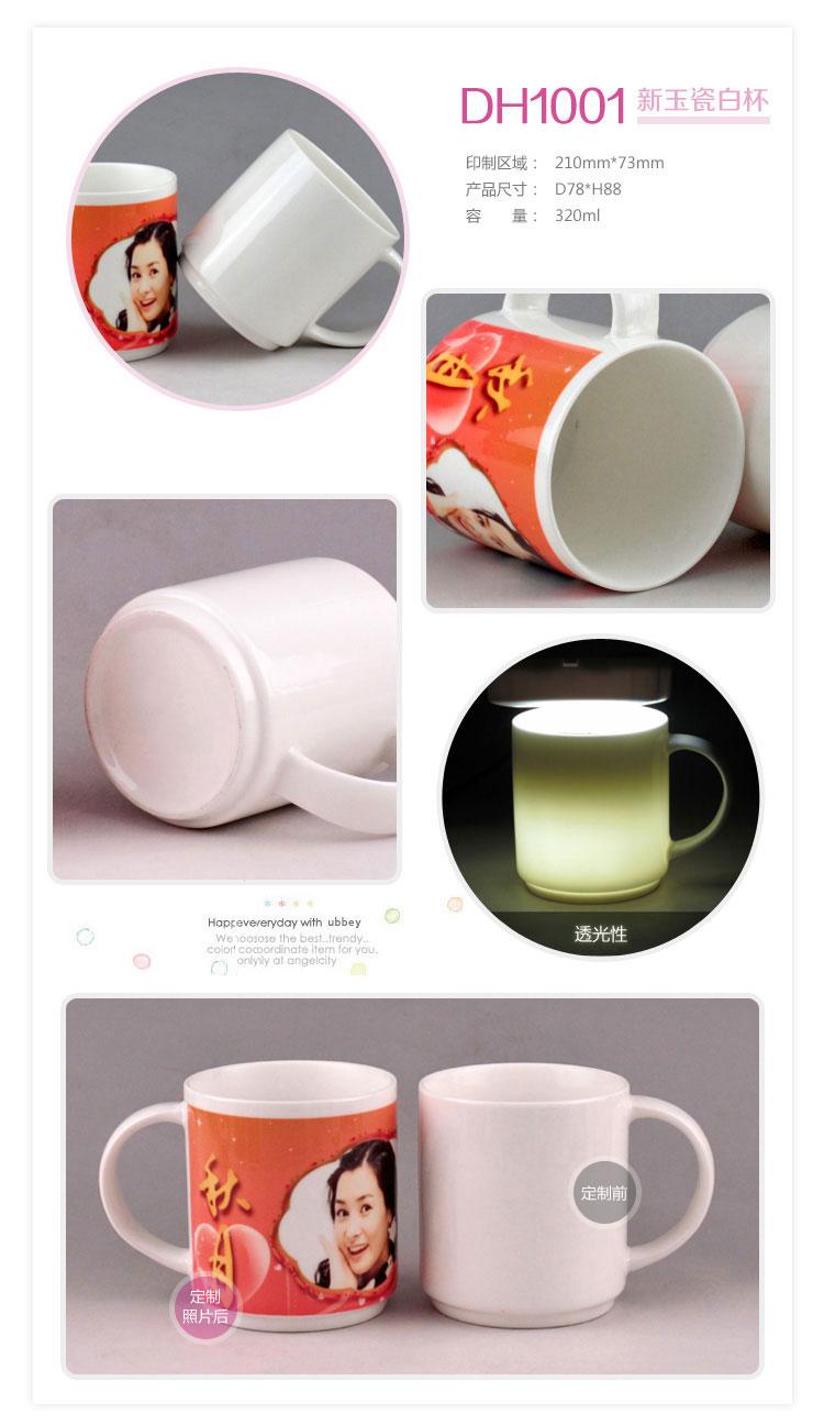 D1001W 新玉瓷白杯