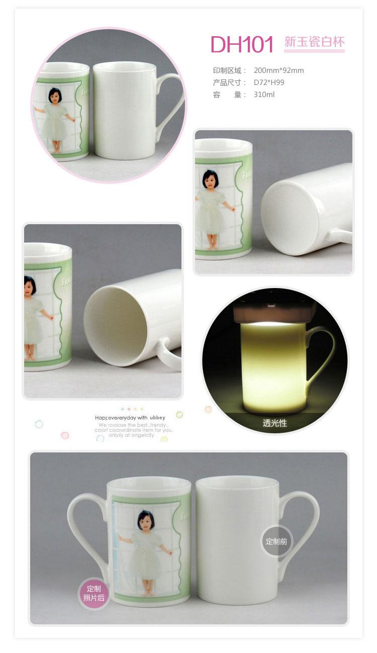 D101W 新玉瓷白杯