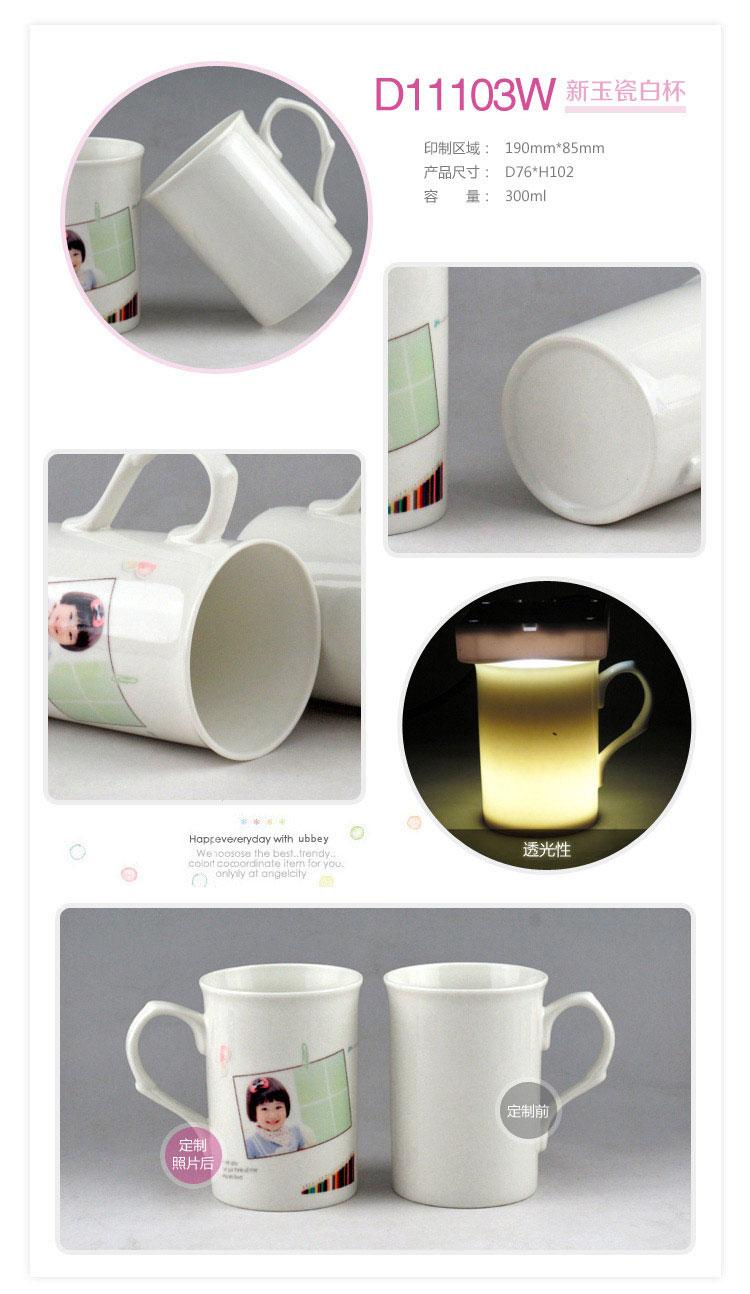 D11103W 新玉瓷白杯