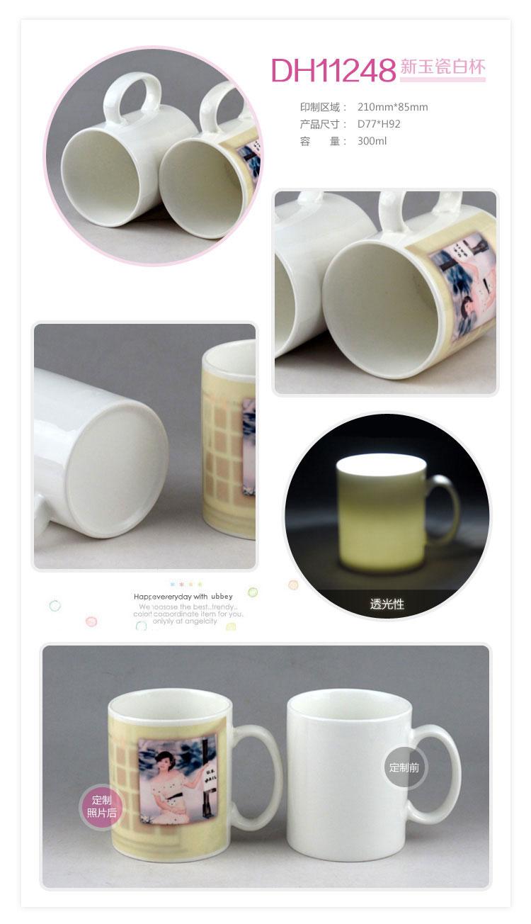 D11248W 新玉瓷白杯