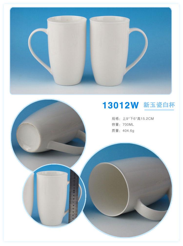 D13012W 新玉瓷白杯
