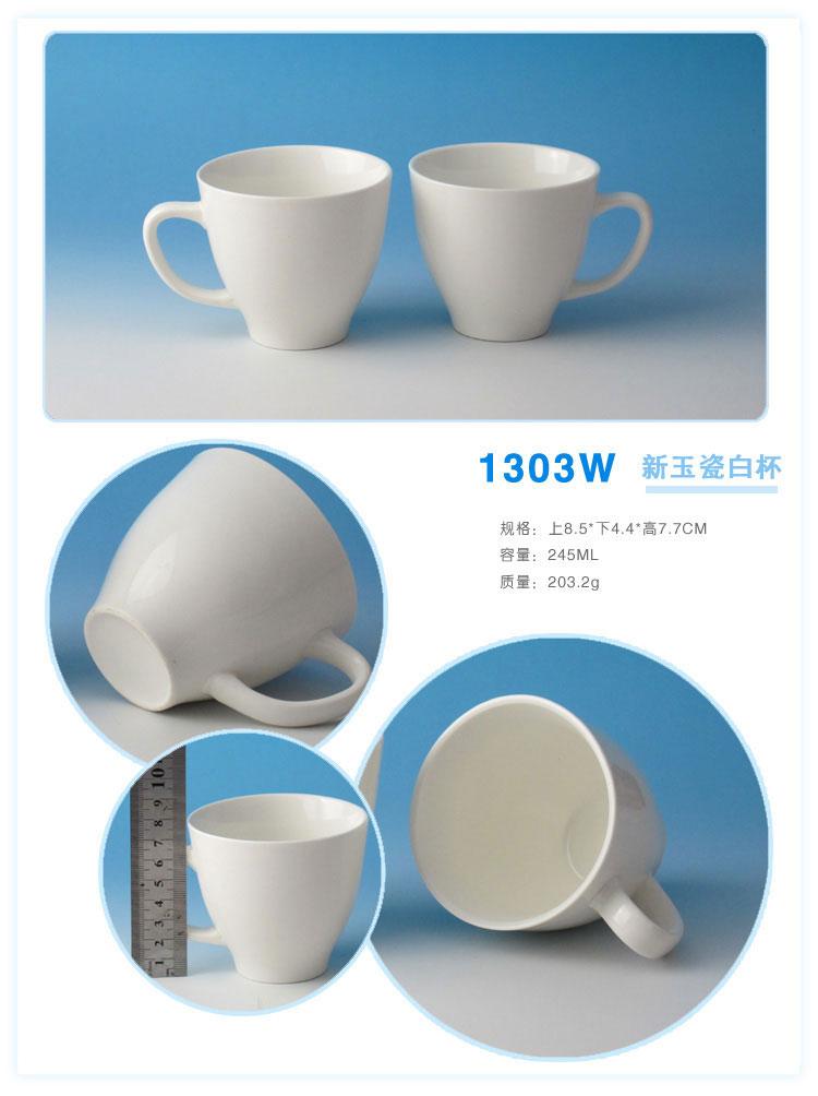 D1303W 新玉瓷白杯