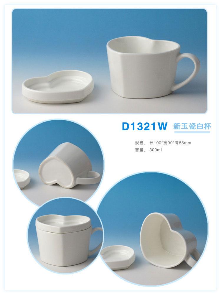 D1321W 新玉瓷白杯