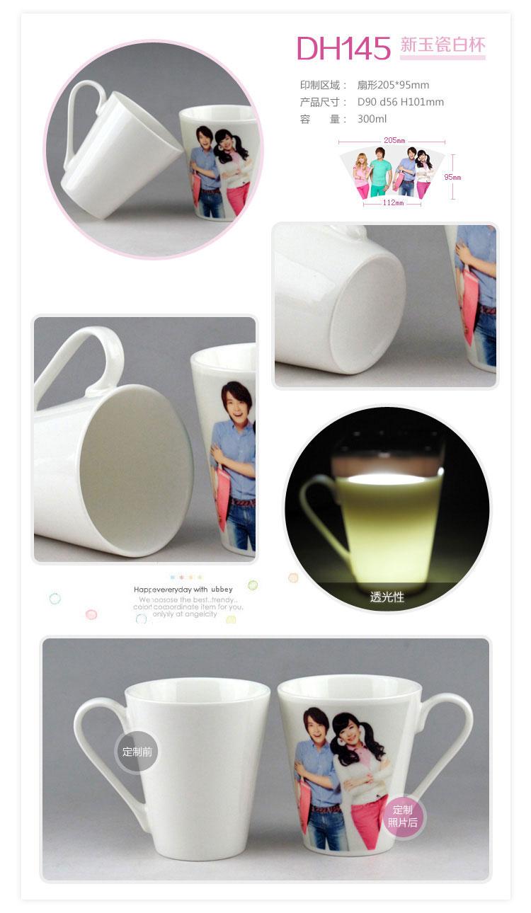 D145W 新玉瓷白杯