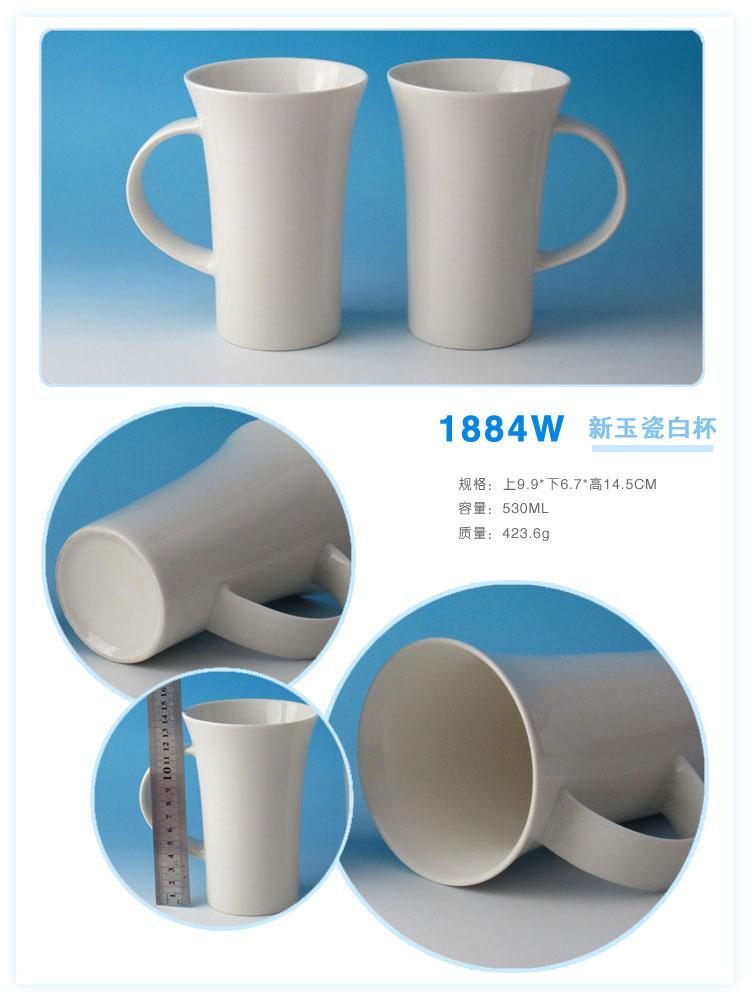 D1884W 新玉瓷白杯