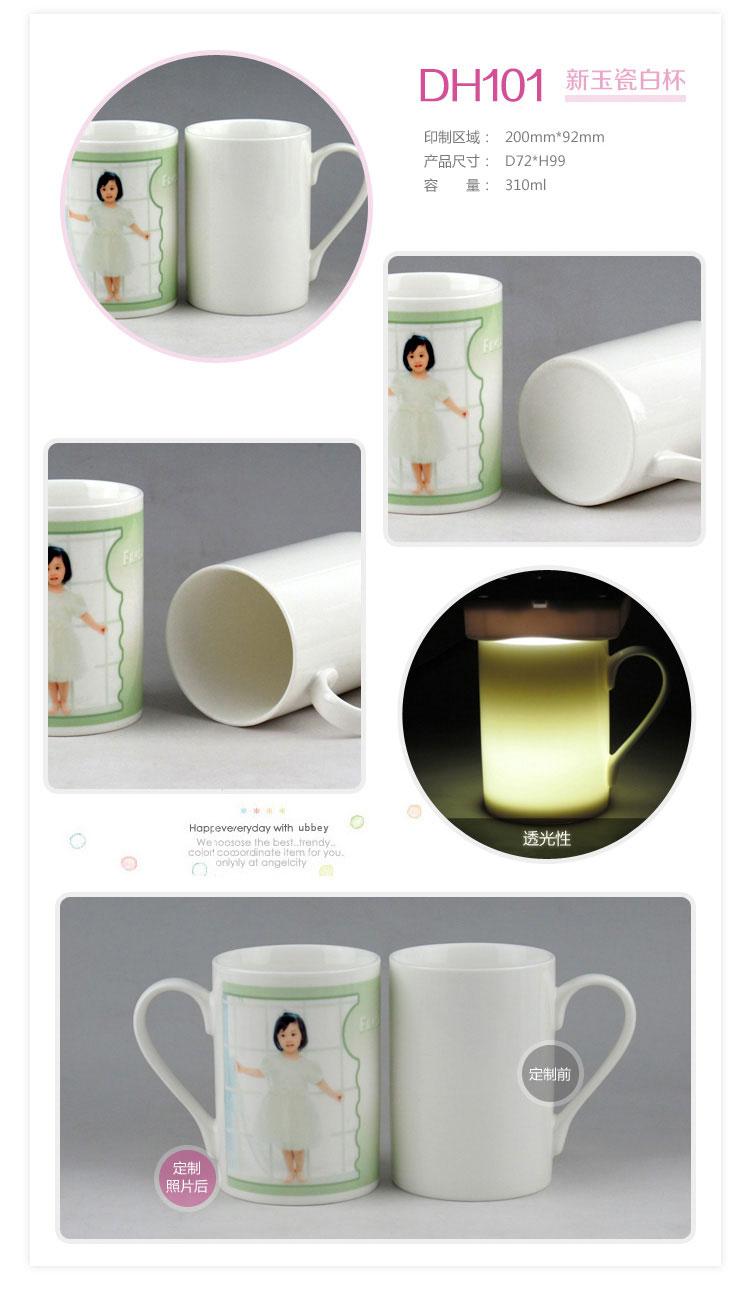 DH101 新玉瓷白杯