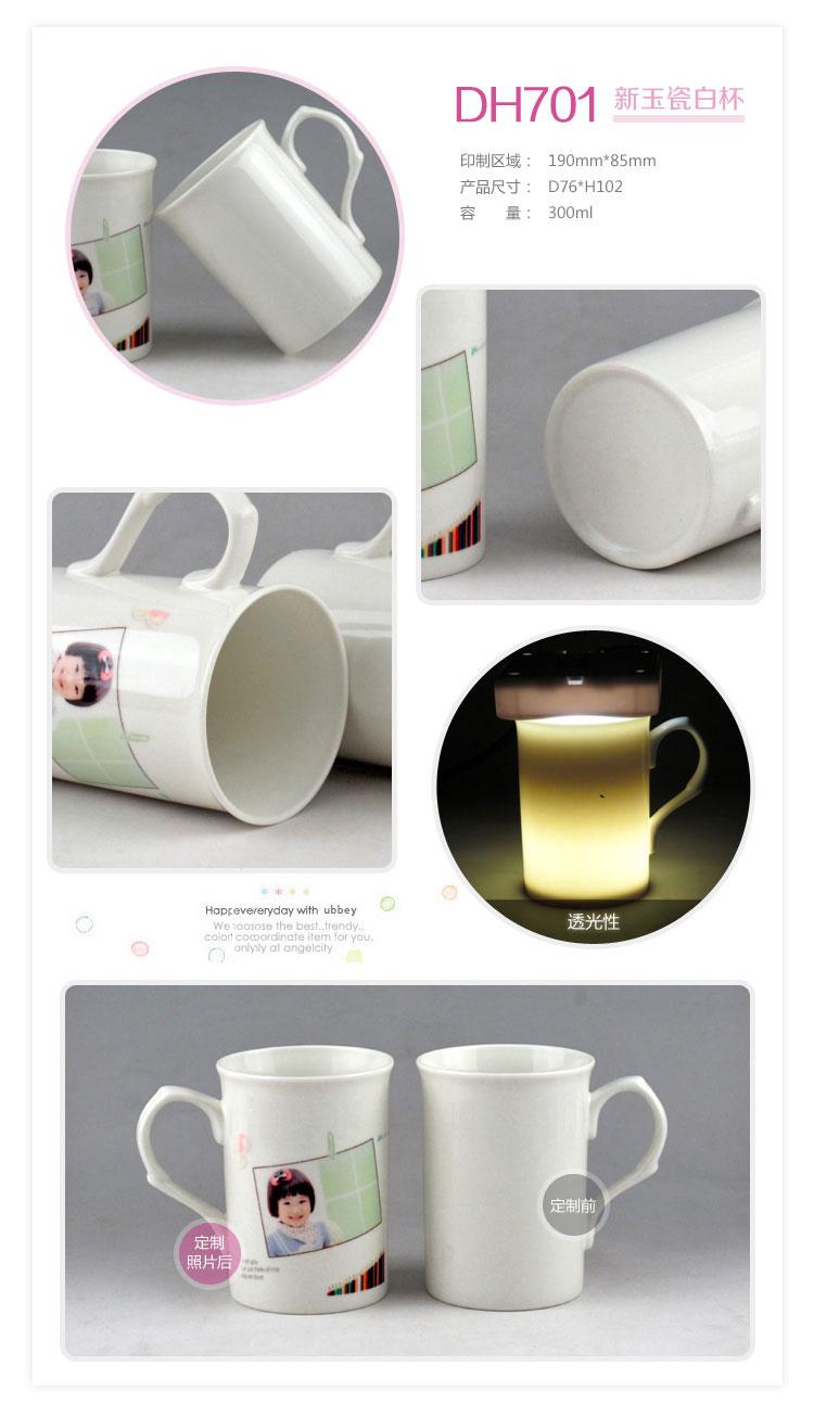 DH701 新玉瓷白杯