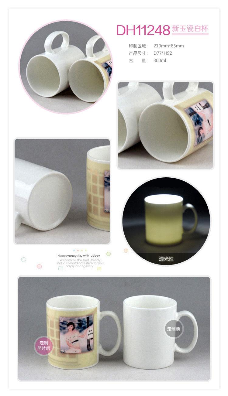 DH11248 新玉瓷白杯