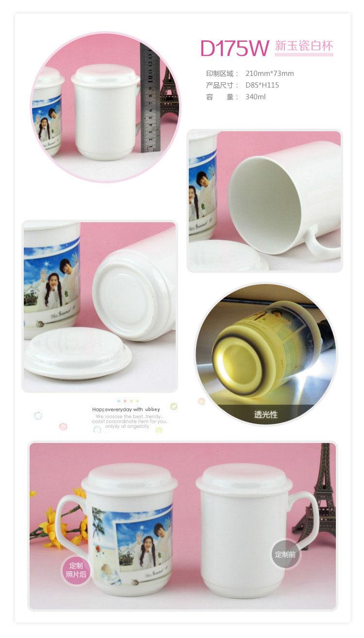 D175 新玉瓷白杯