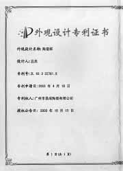 昌成陶瓷变色陶瓷杯专利证书